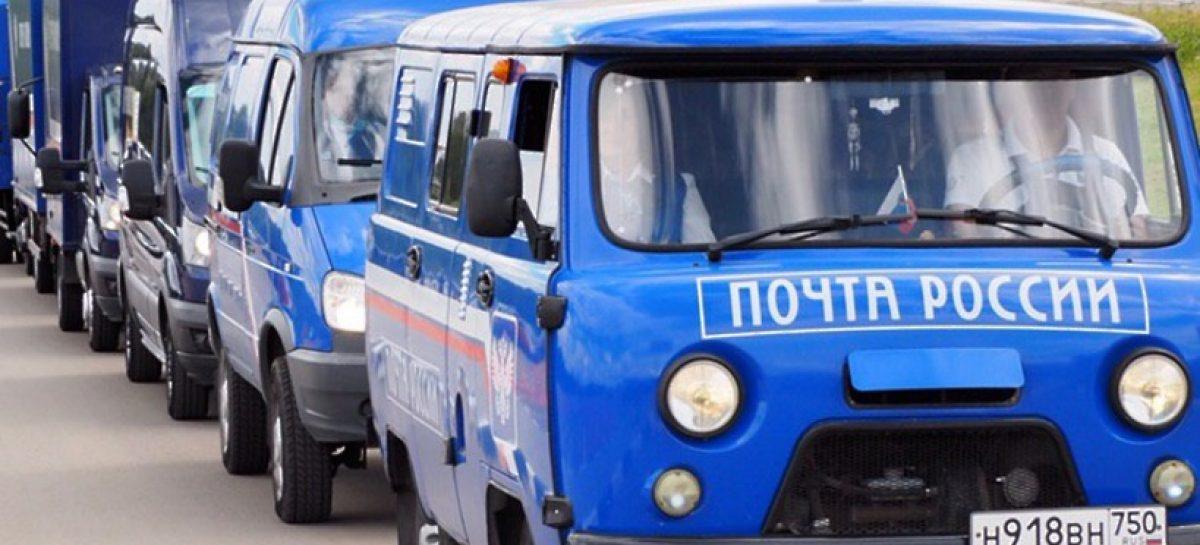 Столичные машины «Почты России» за месяц проезжают расстояние, равное семи «поездкам» до Луны