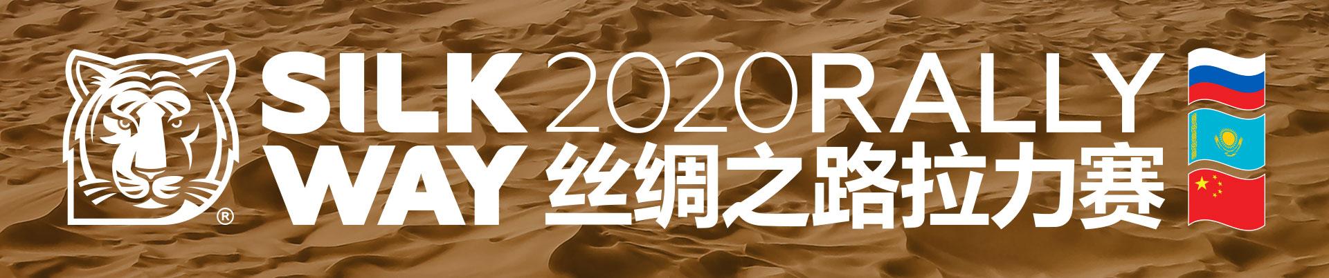 Международное ралли «Шёлковый путь» 2020