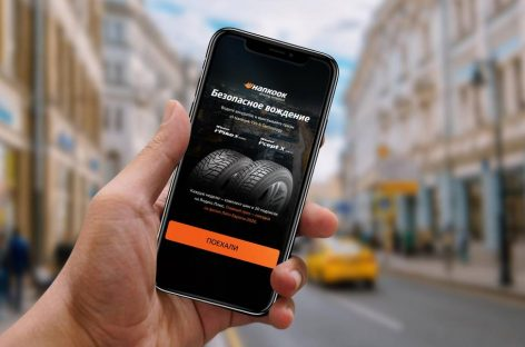 Hankook Tire & Technology запустил спецпроект Безопасное вождение в Яндекс.Навигаторе
