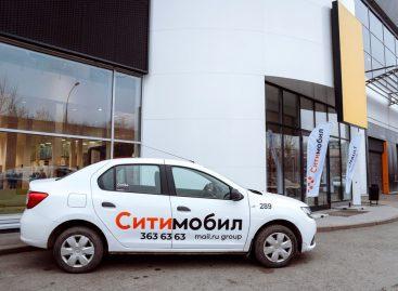 Renault начинает сотрудничество с агрегатором такси Ситимобил