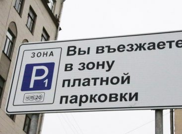 В Москве с 13 апреля парковка для некоторых врачей и медицинского персонала стала бесплатной