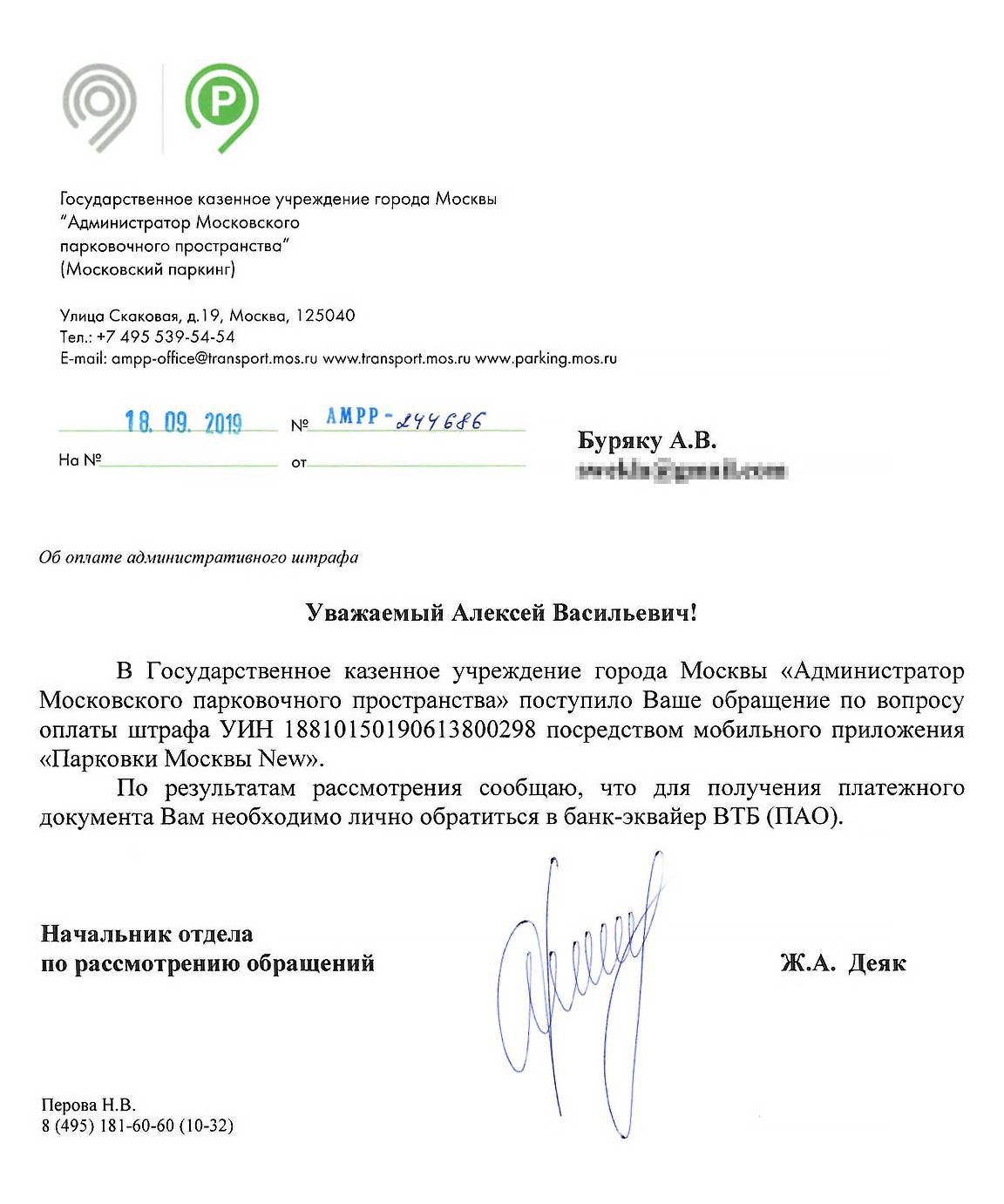 Ответ из АМПП с предложением обратится за подтверждением оплаты штрафа в банк эквайер