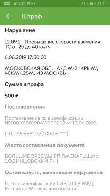 Штраф оплаченный в приложении Парковки Москвы New