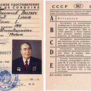 Водительское удостоверение Леонида Брежнева выставят на аукционе