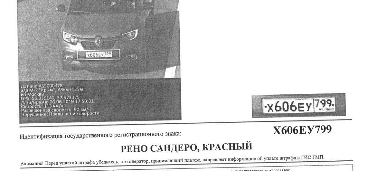 АМПП принимает оплату штрафов с нарушением закона