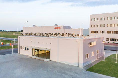 Haval продолжит инвестировать в российскую экономику
