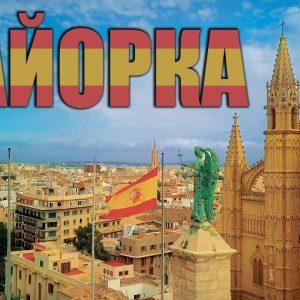 Майорка – самый крупный из испанских Балеарских островов в Средиземном море