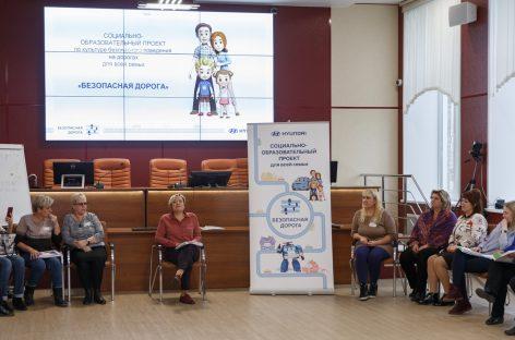 В четырех регионах педагоги детских садов прошли обучение по проекту Hyundai «Безопасная дорога»