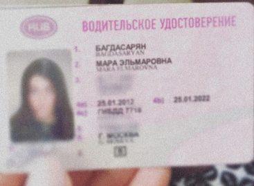 Мара Багдасарян намерена обратиться к Владимиру Путину
