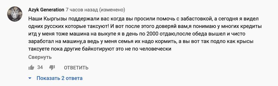 В России продолжаются забастовки таксистов против агрегаторов