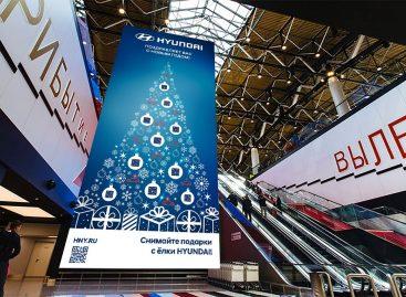 Digital елка от Hyundai в Шереметьево