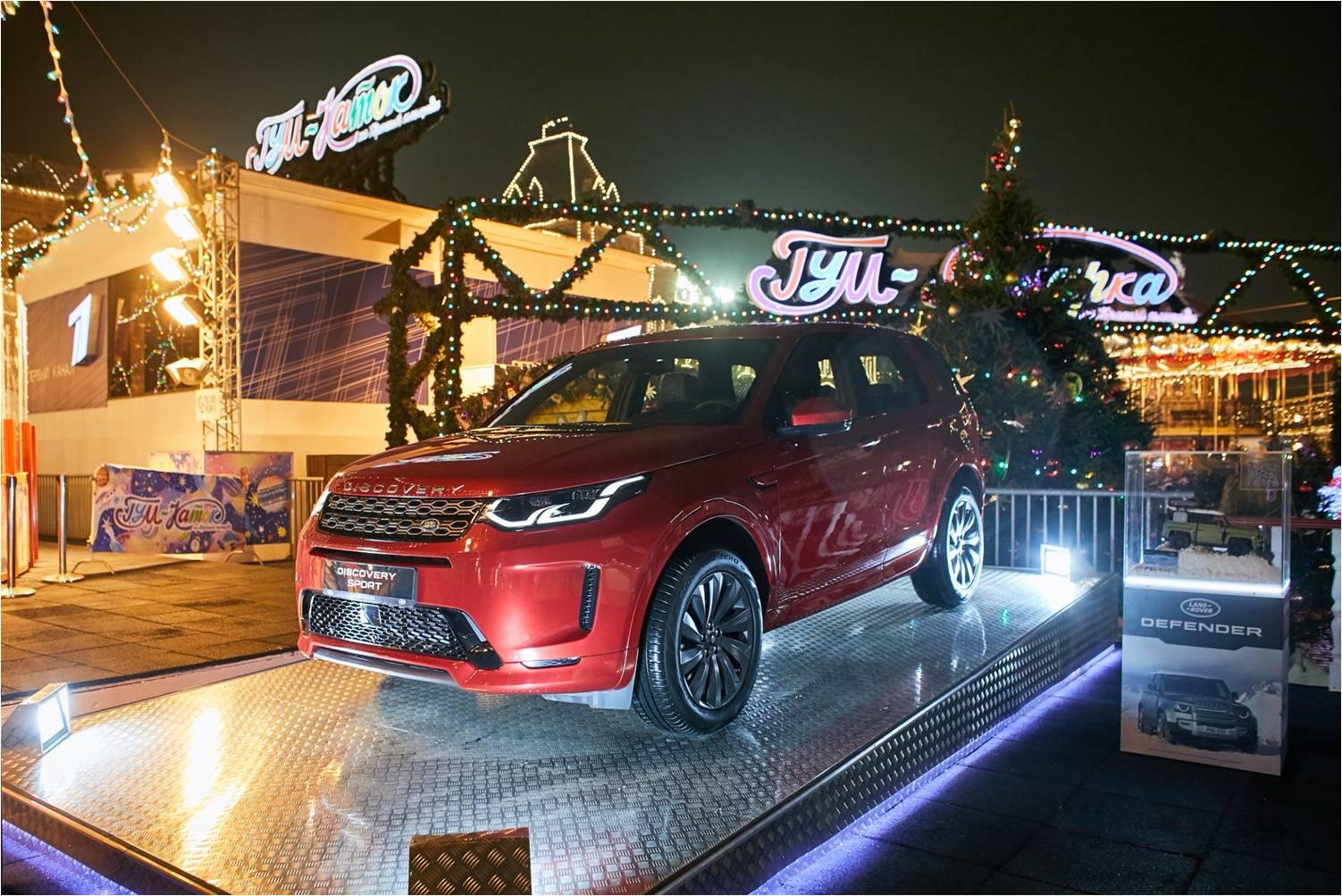 Jaguar Land Rover выступил официальным автомобильным партнером ГУМ-Катка