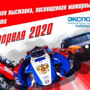 Motorsport Expo 2020 – новый гоночный старт!