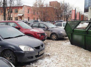 Никогда не паркуйтесь у мусорки