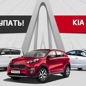 Новый партнер программы Kia Finance