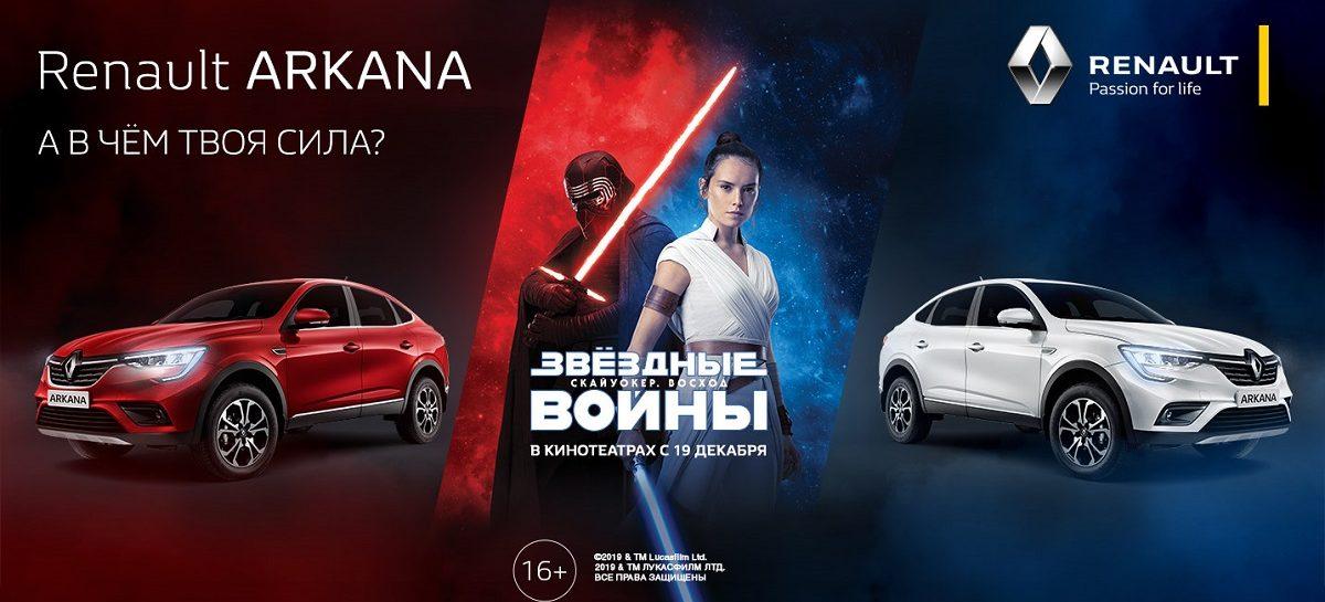 Renault Arkana – официальный автомобиль российской премьеры фильма «Звёздные войны: Скайуокер. Восход»