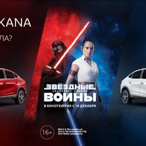 Renault Arkana - официальный автомобиль российской премьеры фильма «Звёздные войны: Скайуокер. Восход»