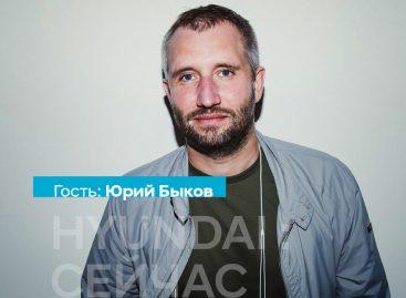 В Hyundai MotorStudio пройдет встреча с кинорежиссером Юрием Быковым
