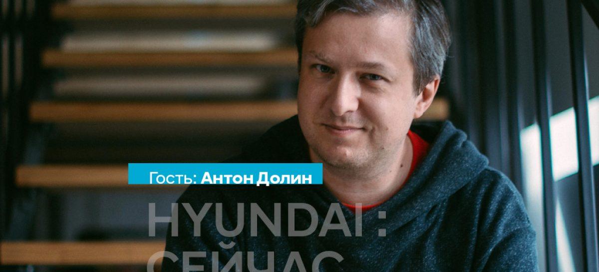 Встреча с кинокритиком Антоном Долиным в «Hyundai: Сейчас»