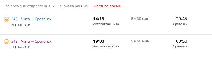 «рейс Сретенск—Чита», то в актуальном расписании «Яндекс.Маршруты»