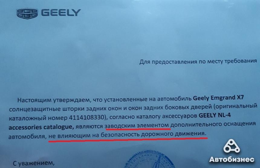 Инспекторы ГАИ не признают установленное на Geely заводское оборудование