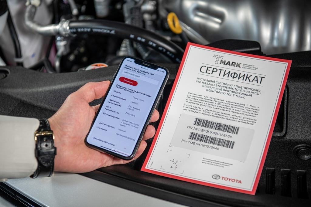 Toyota и Lexus в России T-Mark / L-Mark