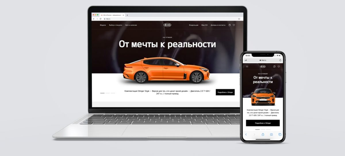 Kia Motors представляет новый сайт kia.ru