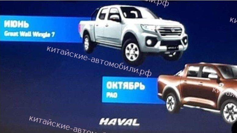 Слайд презентации Haval с информацией о новинках. Фото: китайские-автомобили.рф