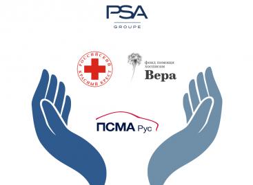 Groupe PSA Евразия и завод ПСМА Рус обеспечат мобильность медицинских работников и волонтёров