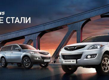 Haval представляет комплектации нового внедорожника Haval H5 для российского рынка