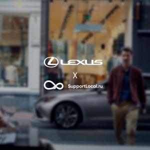 Lexus поддержит российский малый бизнес в партнерстве с проектом Support Local