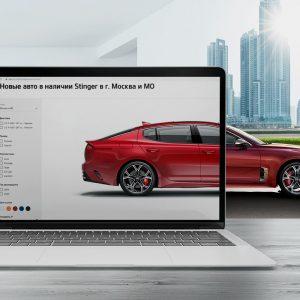 Kia открывает возможность выбора нового автомобиля в режиме онлайн