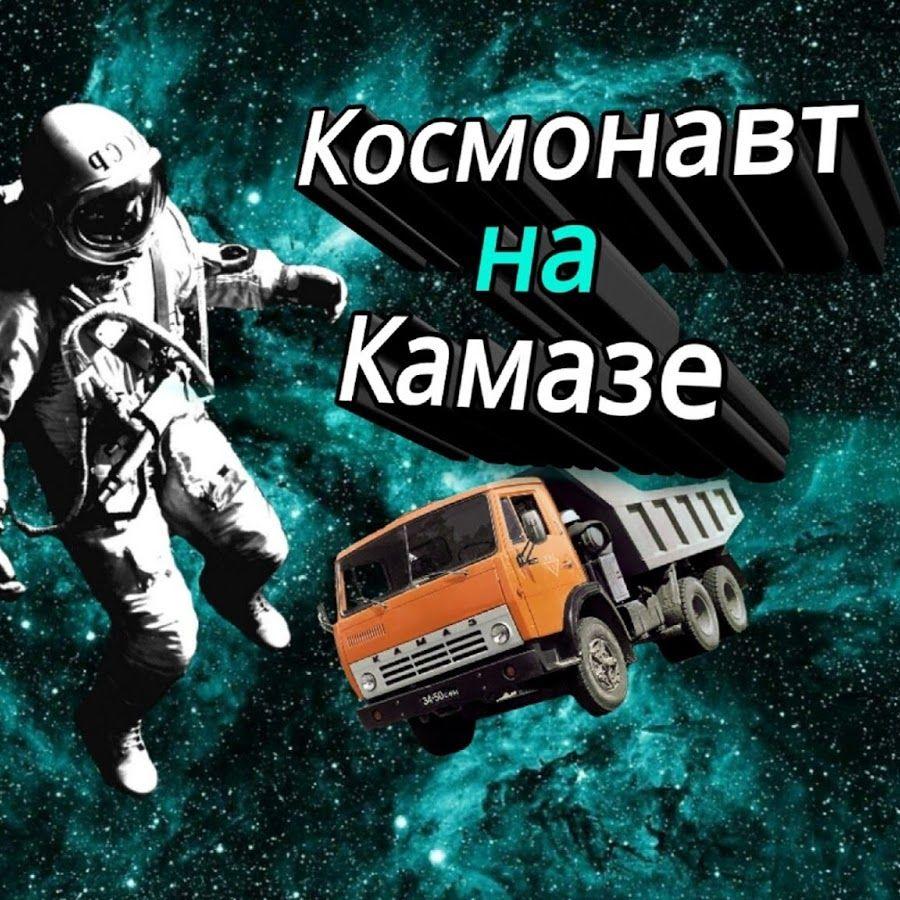 Камаз отправляется в космос вслед за Tesla