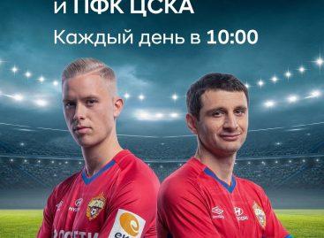 ПФК ЦСКА и Hyundai приглашают на видео-зарядки