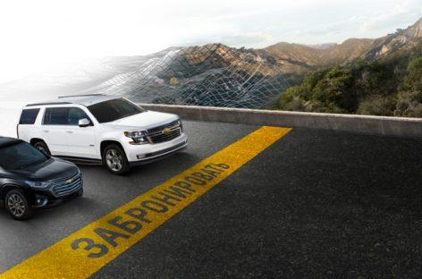 Chevrolet запускает сервис онлайн бронирования автомобилей