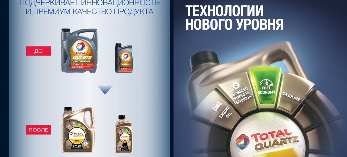 Total Lubrifiants представляет новый дизайн канистры для моторных масел