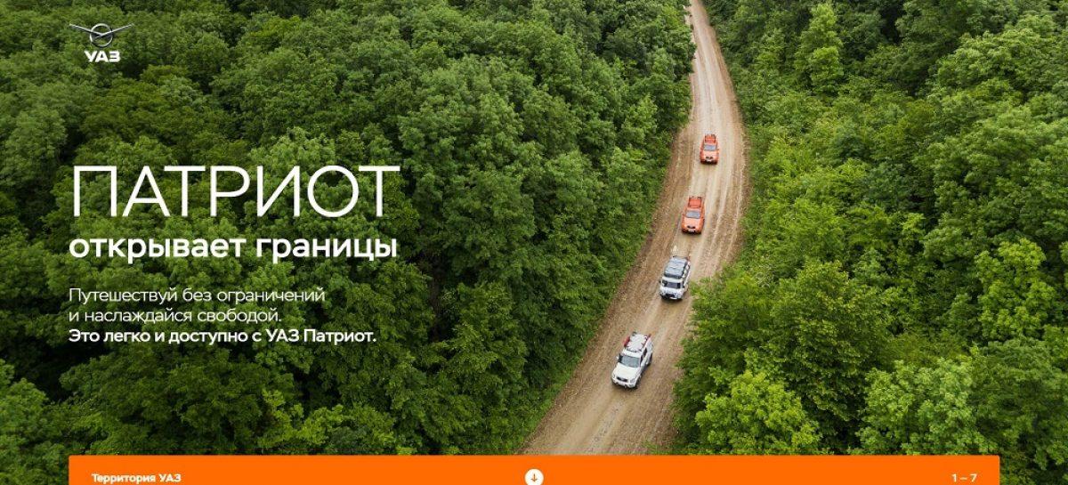 УАЗ запускает проект «Патриот открывает границы»