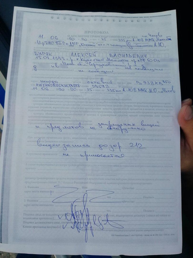протокол о досмотре автомобиля составленного сотрудником ДПС