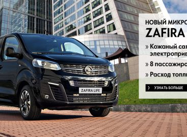 Opel Zafira Life Black Edition уже в продаже