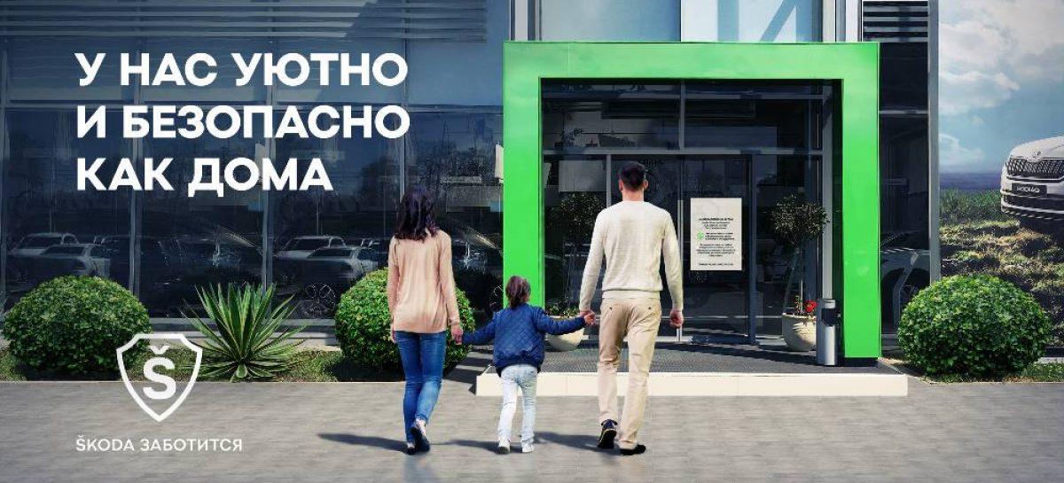Škoda заботится о комфорте и безопасности своих клиентов и сотрудников официальных дилерских центров