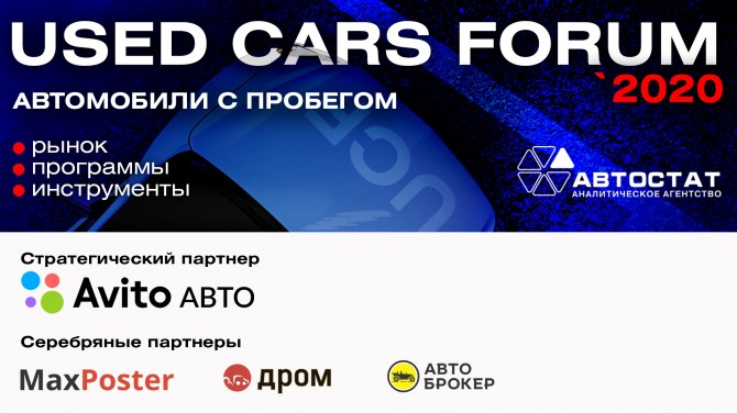 Used Cars Forum -2020