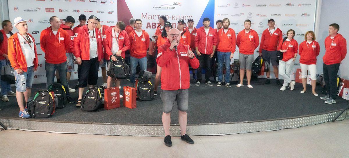 Очередной мастер-класс от Автомобиль года при поддержке Total Vostok