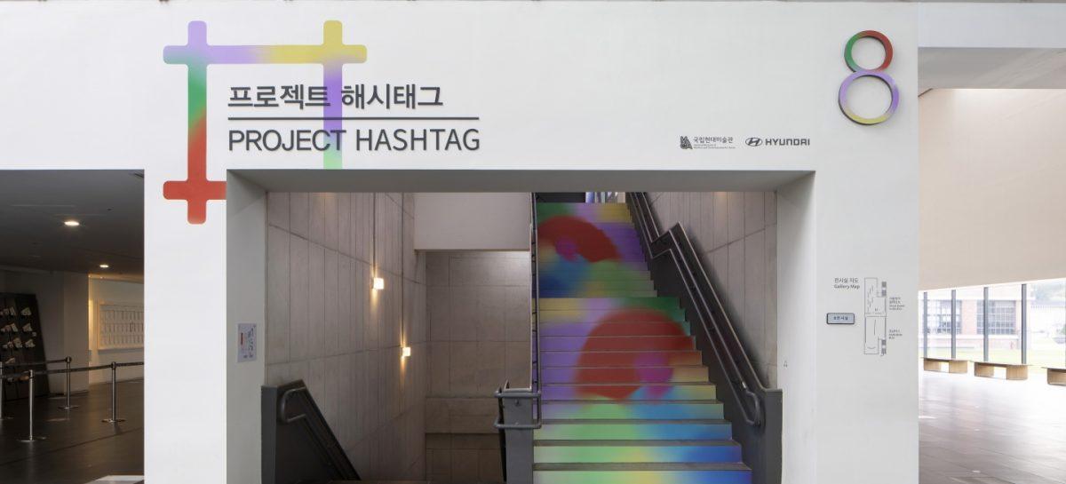 Hyundai поддержит молодые арт-коллективы в рамках конкурса «PROJECT #»
