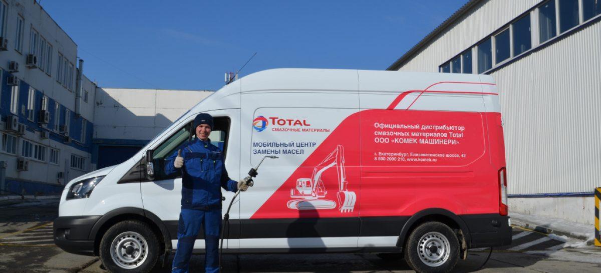 Мобильный центр замены масла от Total – 30 минут на обслуживание и 45 машин за выезд