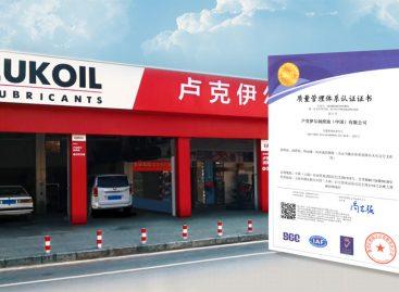 ЛУКОЙЛ в Китае получил сертификат системы менеджмента качества