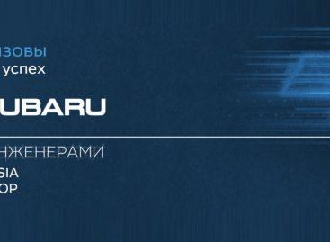 Успех бренда Subaru под слоганом «Создан Инженерами» отмечен престижной премией Effie Awards-2020