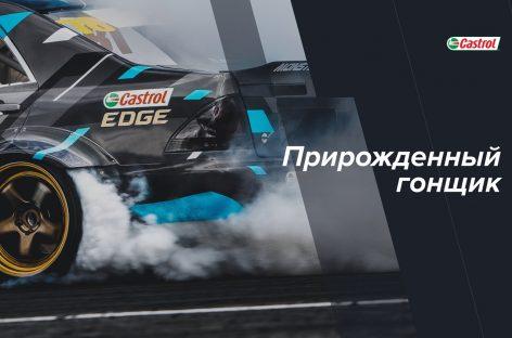 Castrol объявляет о запуске промо-акции «Прирожденный гонщик»