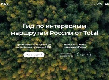 Гид Total собирает уникальные места и традиции для автомобильных путешествий