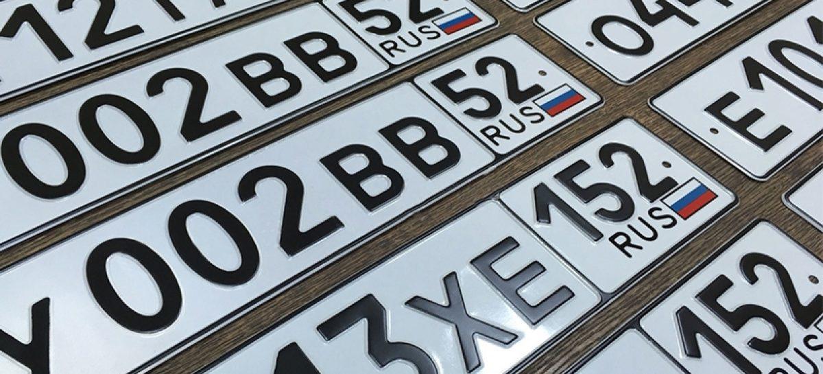 Как изменятся автономера в России