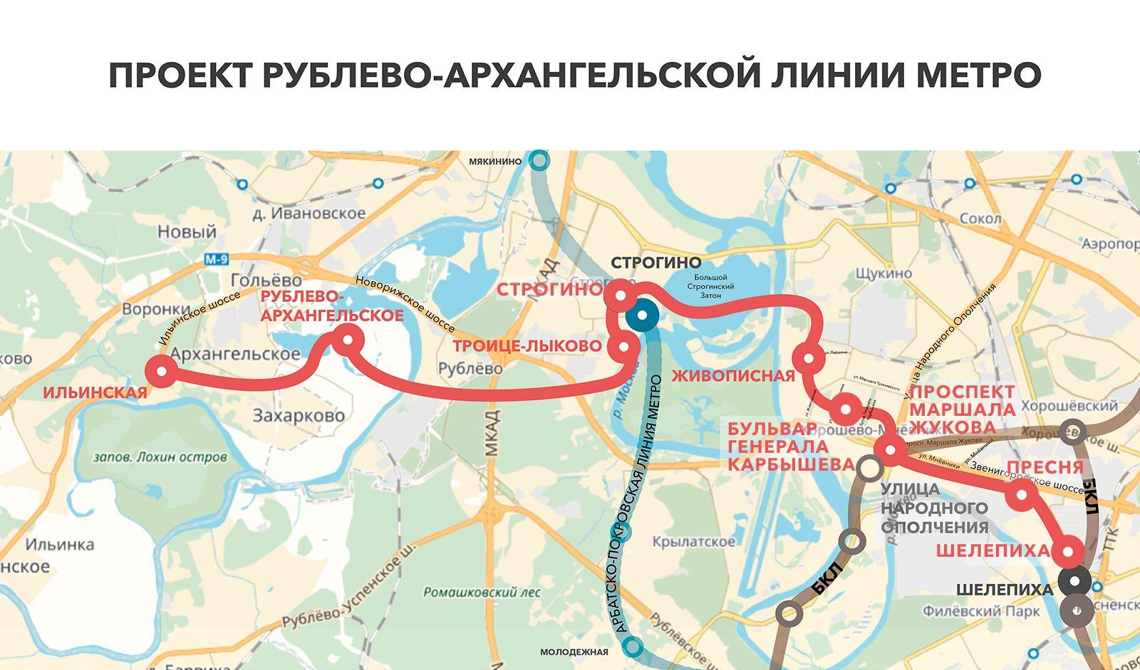 проект Рублёво-Архангельской линии метро